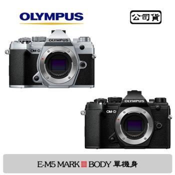 Olympus E-M5 Mark III Body 單機身 (公司貨)