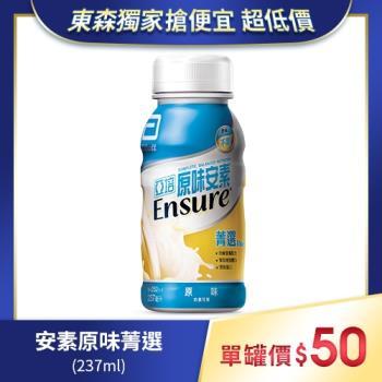 (即期品)亞培 安素原味菁選隨身瓶(237mlx24瓶)X2箱效期:2020/10/01