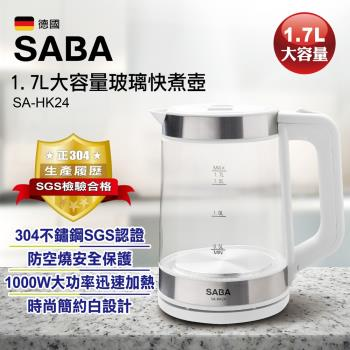 SABA 1.7L大容量玻璃快煮壺 SA-HK24