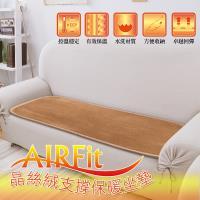 【格藍傢飾】AIR Fit晶絲絨支撐保暖坐墊-卡其3人