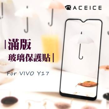 ACEICE  for  VIVO Y17 / Y12  1902   ( 6.35吋 )  滿版玻璃保護貼