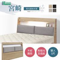 IHouse-宮崎 日式鄉村風燈光插座床頭/ 床箱-雙人5尺