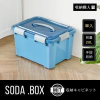 收納職人 蘇達彩色手提式收納箱 (20L/單入)-2色