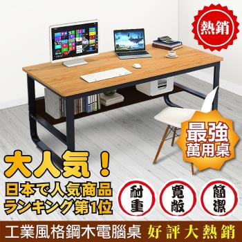 IHouse-DIY 可尼亞 加粗鐵角耐用收納書桌-80cm