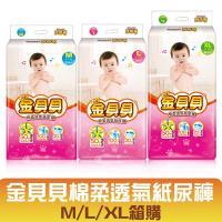 頂級 金貝貝尿布M/L/XL(任選100箱)