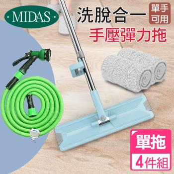 MIDAS  洗脫合一手壓式彈力拖清潔組(1拖2布) +高壓魔術彈力伸縮水管 (平板拖 / 免沾手)