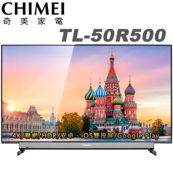 CHIMEI奇美 49吋 4K HDR智慧連網液晶顯示器+視訊盒(TL-50R500)