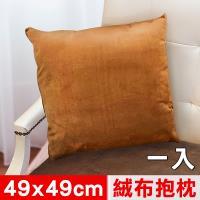 凱蕾絲帝-特級可水洗棉-實木椅沙發椅專用49cm絨布方形抱枕.靠枕-咖啡一入