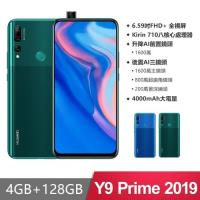 HUAWEI Y9 Prime 2019 (4G/128G) 6.59吋八核心雙卡智慧手機