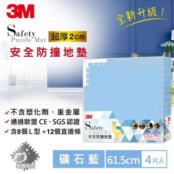 3M 安全防撞地墊-礦石藍-61.5x61.5x2CM