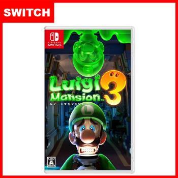 [年終強打]任天堂 Nintendo Switch 路易吉洋樓3 (中文)