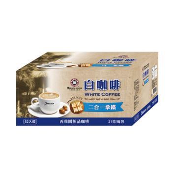 【西雅圖】榛果風味白咖啡二合一(52入x3盒)