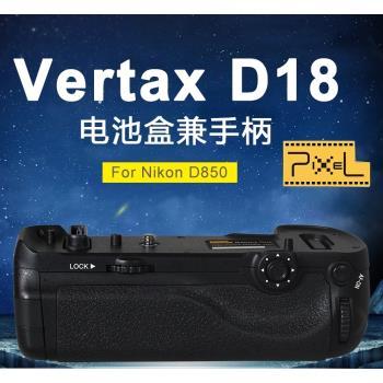 品色Pixel  Vertax D18電池手把 電池盒兼手柄 for Nikon D850 類似MB-D18~開年公司貨