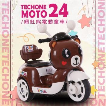 TECHONE MOTO 24網紅熊小熊電動三輪摩托車炫酷音樂燈光電動機車