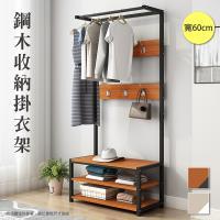 IHouse-DIY 鋼木收納掛衣架-60cm