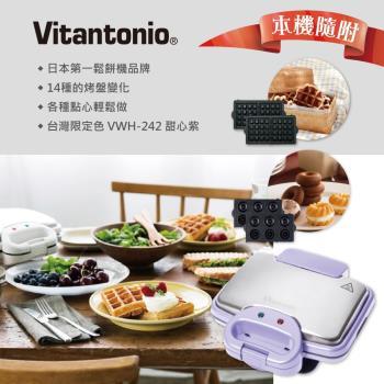 日本Vitantonio小V鬆餅機 242(甜心紫) 加碼送烤盤