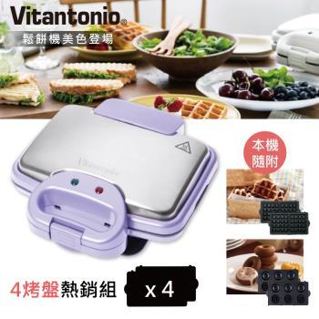 3/23-4/13限時再加碼送鬆餅熱壓吐司烤盤!!! 日本Vitantonio鬆餅機 242(甜心紫) 加碼 好禮多選2