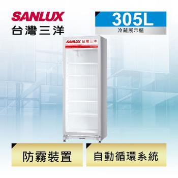 SANLUX台灣三洋305公升直立式冷藏櫃SRM-305RA