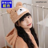 【MORINO摩力諾】超細纖維動物造型速乾兒童組(罩袍*1浴帽*1)(小熊)
