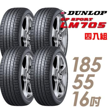 DUNLOP登祿普SPSPORTLM705耐磨舒適輪胎_四入組_185/55/16(LM705)