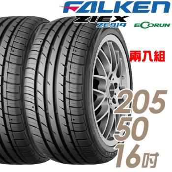 FALKEN 飛隼 ZIEX ZE914 ECORUN 低油耗環保輪胎_二入組_205/50/16(ZE914)