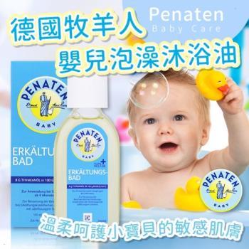 【6入組】德國 Penaten 牧羊人 嬰兒感冒舒緩沐浴油 泡澡精油 125ml【31596】