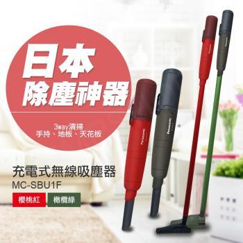 【國際牌Panasonic】充電式無線吸塵器 MC-SBU1F 橄欖綠/櫻桃紅 兩色可選