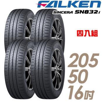 FALKEN 飛隼 SINCERA SN832i 環保節能輪胎_四入組_205/50/16(SN832i)