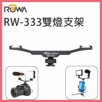 ROWA 樂華 RW-333 雙燈支架 手機攝影機相機皆適用 可接相機腳架