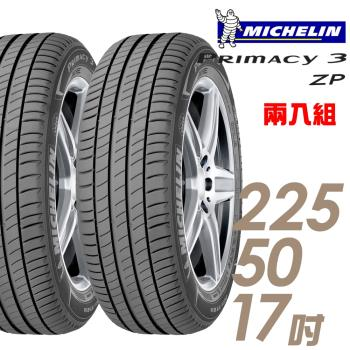 Michelin 米其林 PRIMACY 3 ZP 失壓續跑輪胎_二入組_225/50/17(PRIMACY 3 ZP)