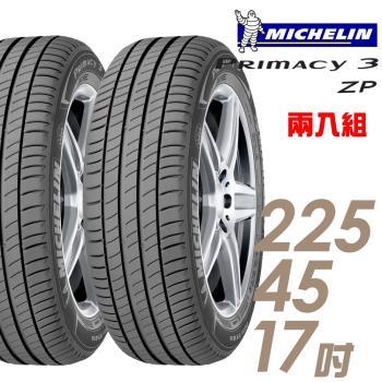 Michelin 米其林 PRIMACY 3 ZP 失壓續跑輪胎_二入組_225/45/17(PRIMACY 3 ZP)