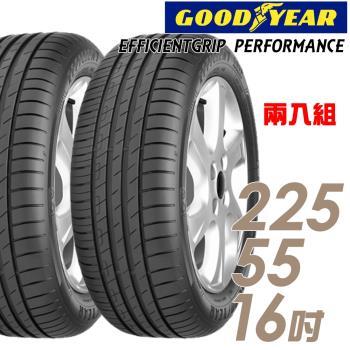 GOODYEAR 固特異 EFFICIENTGRIP PERFORMANCE 低噪音舒適輪胎_二入組_225/55/16