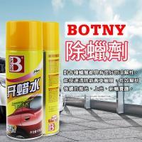 (BOTNY汽車美容) 快速除蠟劑450ML (汽車美容 洗車場 洗車 打蠟 清潔 保養 除蠟 去蠟)