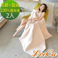 LooCa 頂級乳膠100%蠶絲被-2入-12月活動