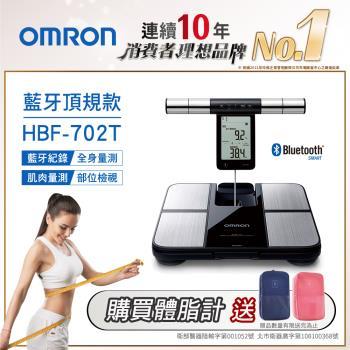 OMRON歐姆龍藍牙傳輸體重體脂計HBF-702T
