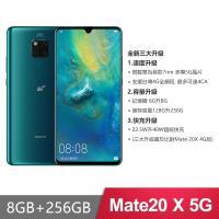 HUAWEI Mate 20 X 5G 7.2吋 雙卡手機(8G/256G)~送市價$1290,原廠CP84 40W超級快充