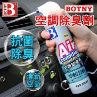 (BOTNY汽車美容) 空調抑菌除臭劑285ML (汽車美容 洗車場 冷氣 空調 芳香 除臭 消臭 去味 清洗)