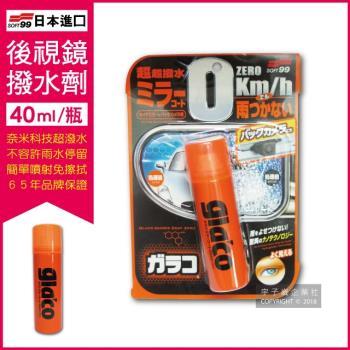 日本SOFT99-後視鏡撥水劑倒車鏡專用奈米驅水劑-C297(40ml 倒車雷達鏡頭也適用)