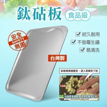 鈦豐-台灣製抗菌鈦砧板