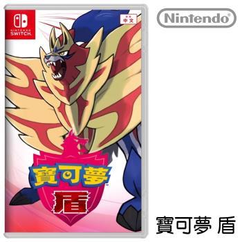 [必買強作]Nintendo 任天堂 寶可夢 盾 (公司貨)