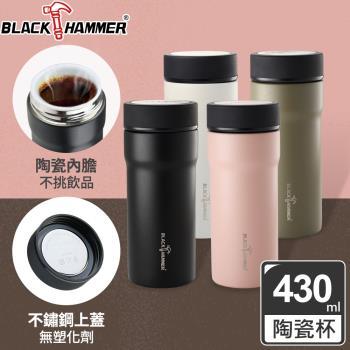 【東森獨家】(全陶瓷內膽)BLACK HAMMER 臻瓷不鏽鋼真空保溫杯430ML 加贈耐熱玻璃水瓶475ml