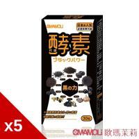 日本歐瑪茉莉人氣代謝黑酵素雙12回饋組-獨