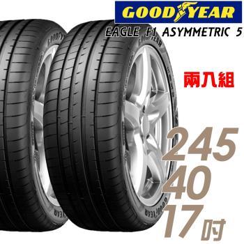GOODYEAR 固特異 EAGLE F1 ASYMMETRIC 5 舒適操控輪胎_二入組_245/40/17(F1A5)