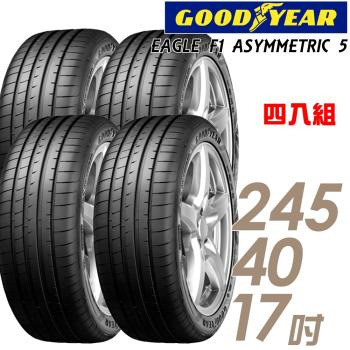 GOODYEAR 固特異 EAGLE F1 ASYMMETRIC 5 舒適操控輪胎_四入組_245/40/17(F1A5)