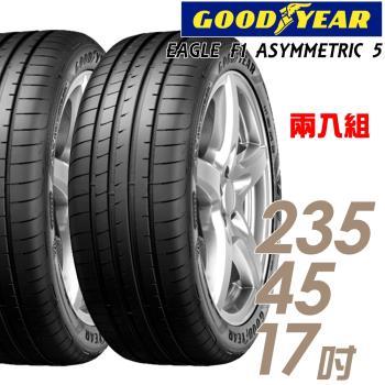 GOODYEAR 固特異 EAGLE F1 ASYMMETRIC 5 舒適操控輪胎_二入組_235/45/17(F1A5)