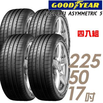 【GOODYEAR 固特異】EAGLE F1 ASYMMETRIC 5 舒適操控輪胎_四入組_225/50/17(F1A5)