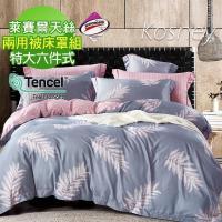 KOSNEY  絡絲藍  吸濕排汗萊賽爾天絲特大六件式兩用被床罩組