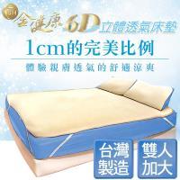 金健康6D立體透氣床墊(雙人加大)+四季枕套x2+特製洗衣袋特惠組合