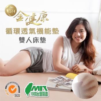 鉅豪-金健康6D透氣床墊-雙人