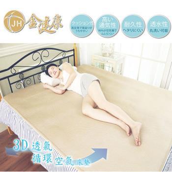 鉅豪-金健康6D透氣床墊-單人